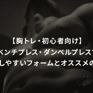 ベンチプレス・ダンベルプレスで怪我するフォームとオススメ種目【胸トレ・初心者向け】