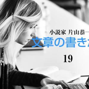 19 宮沢賢治のオノマトペ(承前)