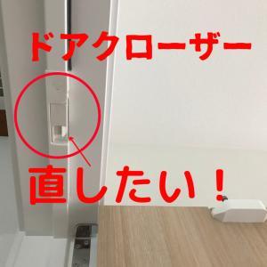 室内ドアクローザー2つの修理方法!
