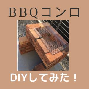 BBQコンロ簡単DIY