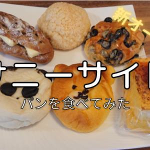 新オープン ベーカリーカフェ「サニーサイド」のパンを買ってみた