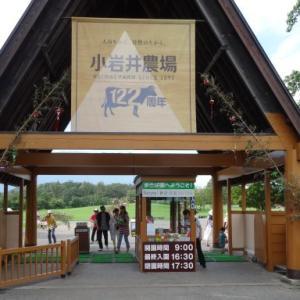 小岩井農場・まきば園へ(1)