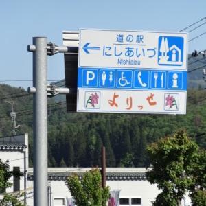 西会津周辺の道の駅へ。