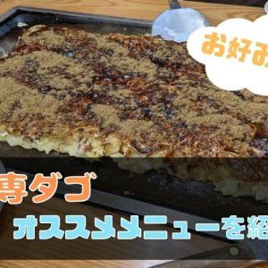 【関西風お好み焼き】高専ダゴのオススメメニューを紹介!【大牟田】