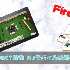 【FireHD】雀魂やNET麻雀 MJモバイルは遊べる?実際に遊んでみた