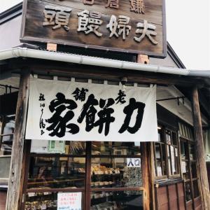 トコトコ歩きながら鎌倉名物を。