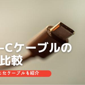 【USB-TypeCの種類】同じ見た目でもケーブルによって機能が変わるUSB-Cケーブルの種類を解説