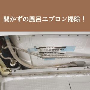 【初めてやってみた!】TOTOお風呂のエプロン外し方とお掃除方法