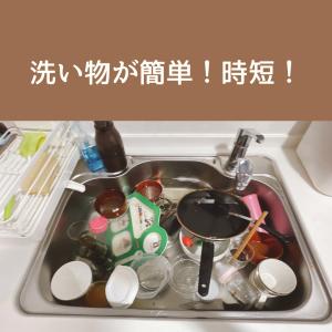 【めんどくさい!から時短へ!】洗い桶をやめ、食器洗いが簡単になった方法!
