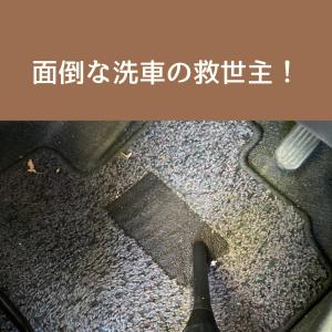 【とにかく面倒!】の洗車に朗報!最新洗車機を使ってみた結果・・・