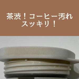 【プラスチックの取れない茶渋・コーヒー渋】の落とし方。ロングセラー製品で劇的に落ちた!