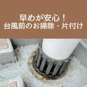 【早めにやっておくと安心!】台風前にしておく片付け・掃除(ベランダ編)