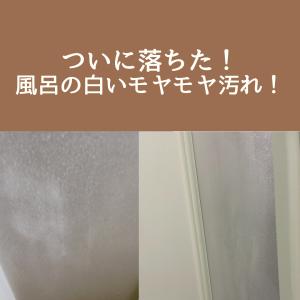 【ついに決着!】浴室ドアの白いモヤモヤ汚れがついに落ちた方法と、これまで試した方法まとめ