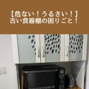 【意外と簡単!】食器片付けが早くなった、食器棚の見直し