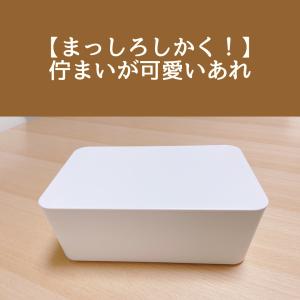 【シンプルイズベスト】ましかく白い箱が素敵。
