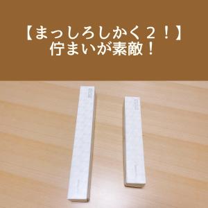 【続シンプルイズベスト】しかくい白い箱に惹かれる〜その2〜