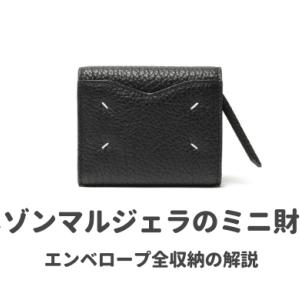 ミニマルなマルジェラのミニ財布【エンベロープ】全収納と愛すべきポイント3つを詳しく解説。