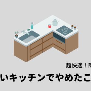 キッチンが狭い=収納増は間違い!?やめても問題ニャイ5つのこと。