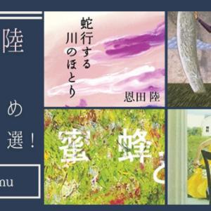 【ノスタルジアの魔術師】超超大好きな恩田陸のおすすめ作品5選!