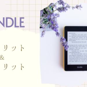 Kindle(キンドル)って実際どう?紙媒体好きが思うメリットデメリット!