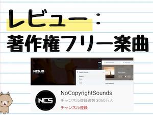 【YouTuber必見!】最近ハマってる著作権フリーSong!【レビュー】