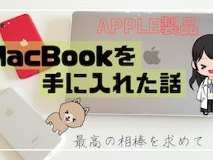 MacBookが欲しいワケ【最高の相棒を求めて #01】