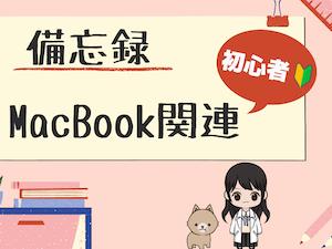 【MacBook】スクリーンショットの撮り方【初心者】【備忘録】