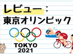 東京オリンピックのチケット【レビュー】