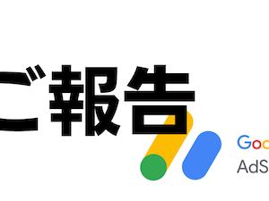 Googleアドセンス合格しました!!【ご報告】