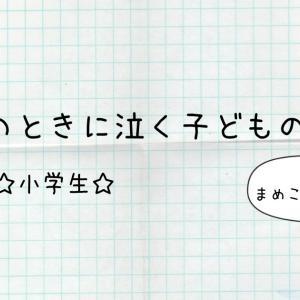 【小学生】放置も!?勉強のとき泣く子どもの対処法