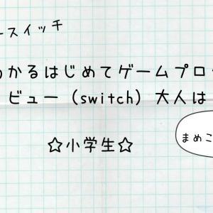 【小学生】ニンテンドースイッチ:ナビつき!つくってわかるはじめてゲームプログラミングのレビュー(switch)大人は?