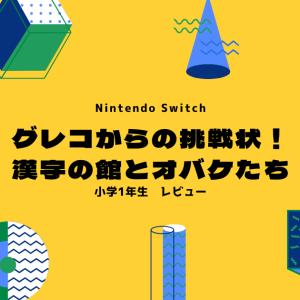 【Nintendo Switch】グレコからの挑戦状!漢字の館とオバケたち小学1年生のレビュー