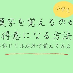 【小学生】漢字を覚えるのが得意になる方法はある?漢字ドリル以外で覚えてみよう
