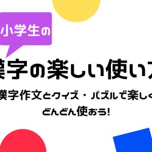 小学生の漢字の楽しい使い方!漢字作文とクイズで楽しくどんどん使おう!
