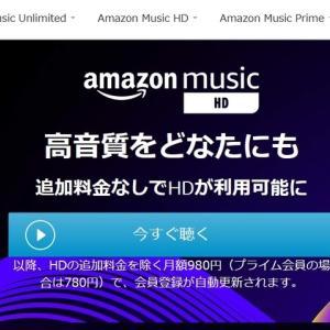 Dirac Live で Amazon Music HD を聴こう