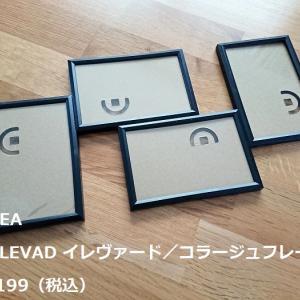 【IKEA】YLLEVAD/イレヴァードシリーズのコラージュフレームがいい感じ。