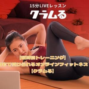 【短時間トレーニング】自宅で受けられるオンラインフィットネス【クラムる】