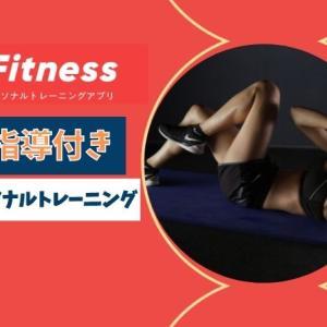 【2021年最新】食事指導付き!格安パーソナルトレーニング【W/Fitness】