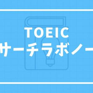 【TOEIC リサーチラボノート 29】語彙問題を解くときのコツ 形容詞編