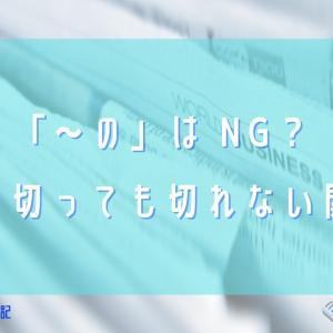 「~の」は NG? of の切っても切れない関係 【英字新聞解釈ファイル 6】