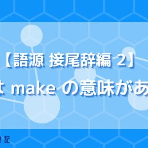 【語源 接尾辞編 2】 fy には make の意味がある!?