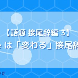 【語源 接尾辞編 3】 ize は「変わる」接尾辞?