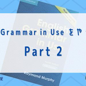 English Grammar in Use をやってみた Part 2