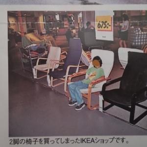 22年前の出逢い。IKEA の椅子とスウェーデン