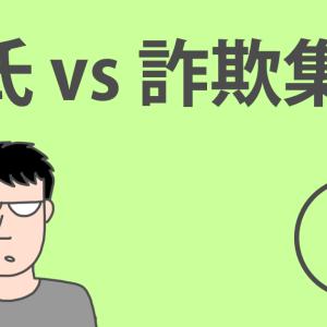 K氏 vs 詐欺集団①