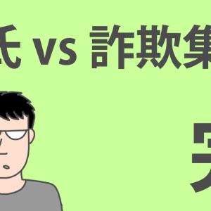 K氏 vs 詐欺集団 完