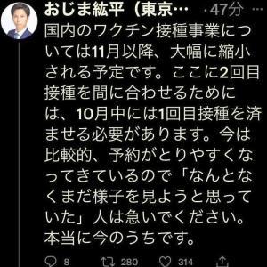 """(動画)女性がワクチンを接種した後に生まれた新生児の様子~by日本や世界や宇宙の動向さん/""""10月から、枠珍は、受けなくても良くなります!""""~byふうこのドイツ de マンガ Kalligrafieさん/終わりなき悪夢:Moderna CEO がブースター注射を永遠に打ち続ける必要があると発言~by【覚え書き】さん"""