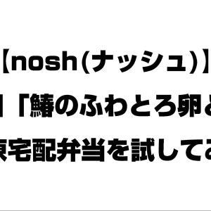 【nosh(ナッシュ)】5食目「鰆のふわとろ卵とじ」【冷凍宅配弁当を試してみた】