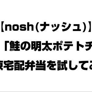 【nosh(ナッシュ)】6食目「鮭の明太ポテトチーズ」【冷凍宅配弁当を試してみた】