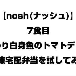 【nosh(ナッシュ)】7食目「ふんわり白身魚のトマトディップ」【冷凍宅配弁当を試してみた】